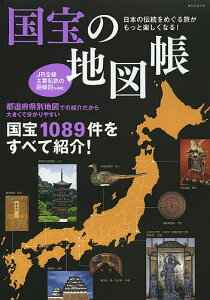 国宝の地図帳 日本の伝統をめぐる旅がもっと楽しくなる!【2500円以上送料無料】