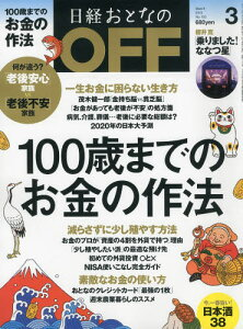 【2500円以上送料無料】日経おとなのOFF 2014年3月号【雑誌】