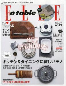 【2500円以上送料無料】ELLE a table 2014年3月号【雑誌】【RCP】