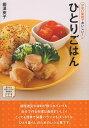 少ない素材でおいしい!ひとりごはん/柳澤英子/レシピ【合計3000円以上で送料無料】