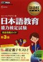 【ショップ内で500円クーポン配布中!】日本語教育能力検定試験完全攻略ガイド 日本語教育能力検…