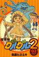 魔法陣グルグル2 2/衛藤ヒロユキ【2500円以上送料無料】