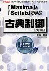 「Maxima」と「Scilab」で学ぶ古典制御 「ラプラス変換」「伝達関数」から「フィードバック制御」まで/川谷亮治/IO編集部