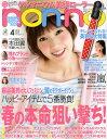 【2500円以上送料無料】non・no(ノンノ) 2014年4月号【雑誌】