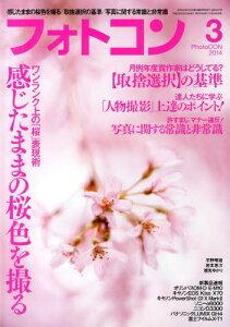 【2500円以上送料無料】フォトコン 2014年3月号【雑誌】