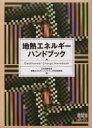 地熱エネルギーハンドブック/日本地熱学会地熱エネルギーハンドブック刊行委員会【後払いOK...