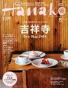 【2500円以上送料無料】Hanako(ハナコ) 2014年3月13日号【雑誌】