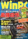 【2500円以上送料無料】日経WinPC 2014年春号 2014年4月号 【日経ソフトウェア増刊】【雑誌】