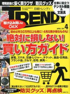 【2500円以上送料無料】日経トレンディ 2014年4月号【雑誌】