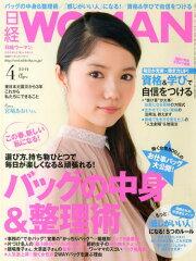 【2500円以上送料無料】日経ウーマン 2014年4月号【雑誌】