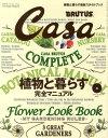 【2500円以上送料無料】CasaBRUTUS(カーサブルータス) 2014年4月号【雑誌】