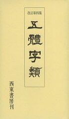 【2500円以上送料無料】五體字類/法書会編輯部/高田竹山