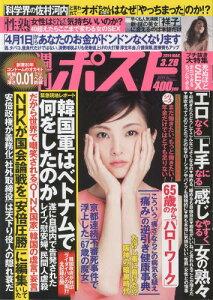 【2500円以上送料無料】週刊ポスト 2014年3月28日号【雑誌】