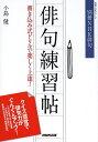 俳句練習帖 書き込み式ドリルで楽しく上達!/小島健【合計3000円以上で送料無料】