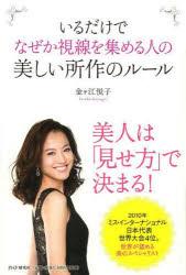 【2500円以上送料無料】いるだけでなぜか視線を集める人の美しい所作のルール/金ケ江悦子