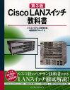 【2500円以上送料無料】Cisco LANスイッチ教科書/シスコシステムズ合同会社基盤技術グループ