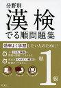 分野別漢検でる順問題集準1級【後払いOK】【2500円以上送料無料】