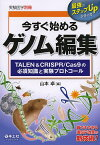 今すぐ始めるゲノム編集 TALEN & CRISPR/Cas9の必須知識と実験プロトコール/山本卓【2500円以上送料無料】