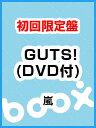 【2500円以上送料無料】GUTS!(初回限定盤)(DVD付)/嵐
