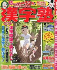【2500円以上送料無料】漢字塾 2014年5月号【雑誌】