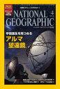 ナショナルジオグラフィック日本版 2014年4月号【雑誌】【後払いOK】【2500円以上送料無料】