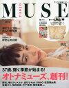 【2500円以上送料無料】otona MUSE(オトナミューズ) 2014年5月号【雑誌】