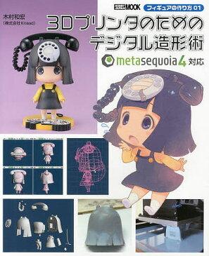 3Dプリンタのためのデジタル造形術/木村和宏【合計3000円以上で送料無料】