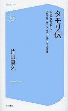 タモリ伝 森田一義も知らない「何者にもなりたくなかった男」タモリの実像/片田直久