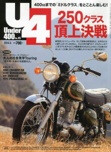 【先着クーポン配布!】Under400 2014年5月号【雑誌】 【2500円以上送料無料】