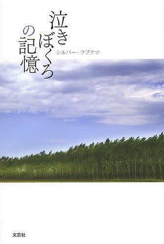 泣きぼくろの記憶/シルバー・ラブクマ【合計3000円以上で送料無料】