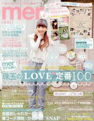 【2500円以上送料無料】mer(メル) 2014年6月号【雑誌】