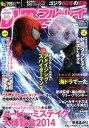 【2500円以上送料無料】DVD&ブルーレイでーた 2014年5月号【雑誌】