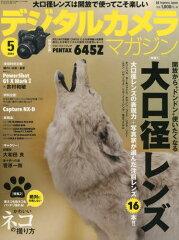 【2500円以上送料無料】デジタルカメラマガジン 2014年5月号【雑誌】