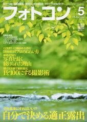 【2500円以上送料無料】フォトコン 2014年5月号【雑誌】