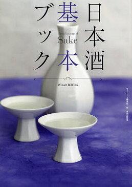 日本酒基本ブック/ワイナート編集部