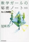 数学ガールの秘密ノート 丸い三角関数/結城浩【3000円以上送料無料】
