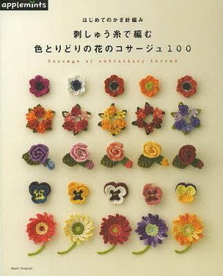 はじめてのかぎ針編み刺しゅう糸で編む色とりどりの花のコサージュ100