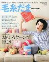 毛糸だま No.162(2014夏号)【3000円以上送料無料】