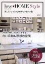 【2500円以上送料無料】love HOME Style 美しくシンプルな収納のアイデア集/Mari