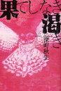 宝島社文庫 577【2500円以上送料無料】果てしなき渇き/深町秋生