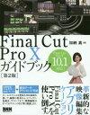 【2500円以上送料無料】Final Cut Pro 10ガイドブック/加納真