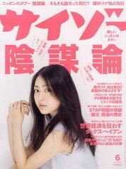 【2500円以上送料無料】サイゾー 2014年6月号【雑誌】