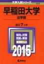 大学入試シリーズ 414【2500円以上送料無料】早稲田大学 法学部 2015年版