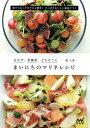 まいにちのマリネレシピおかず、常備菜、ごちそうに/堤人美【合計3000円以上で送料無料】