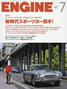 ENGINE 2014年7月号【雑誌】【後払いOK】【2500円以上送料無料】