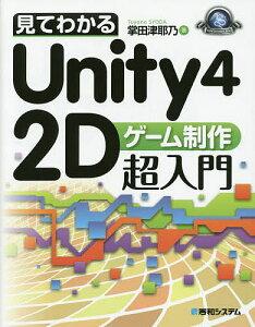 Game Developer Books【2500円以上送料無料】見てわかるUnity4 2Dゲーム制作超入門/掌田津耶乃