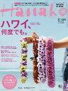 【2500円以上送料無料】Hanako(ハナコ) 2014年6月26日号【雑誌】