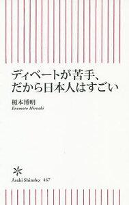 朝日新書 467【2500円以上送料無料】ディベートが苦手、だから日本人はすごい/榎本博明