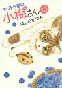 キジトラ猫の小梅さん 10/ほしのなつみ【合計3000円以上で送料無料】