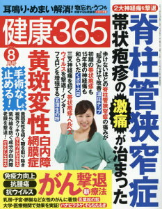 【2500円以上送料無料】健康365(サンロクゴ) 2014年8月号【雑誌】